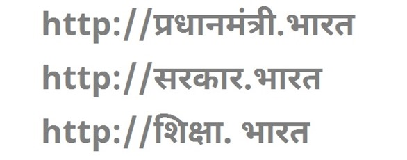 Hindi Domain Names