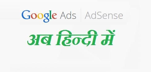 Google Hindi Ads