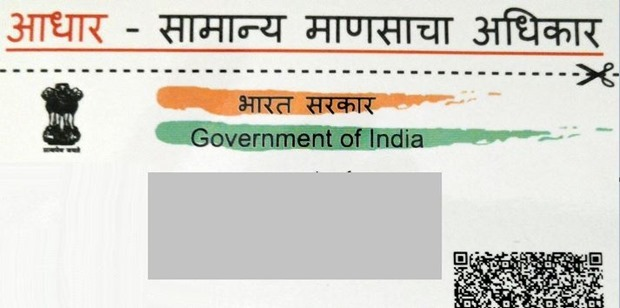 Aadhar 30 Card To Resultater Ca In Fake Hindi How Make
